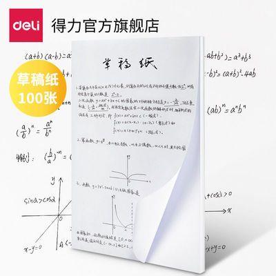 36544/得力a4打印复印纸70g单包100张白纸草稿学生用草稿本绘图速写绘画