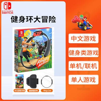 任天堂Switch健身环 NS游戏 健身环大冒险Ring Fit 海外版本【1月28日发完】