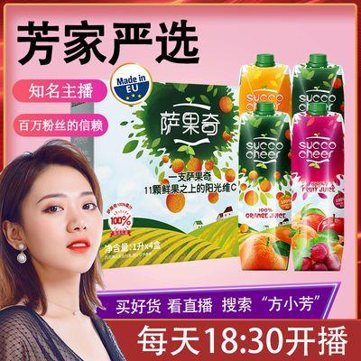 【小芳推荐】兰雀萨果奇原装进口鲜榨果汁多口味组合1L*4盒礼盒装