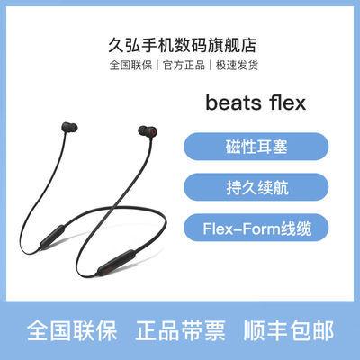 BeatsX Beats Flex无线蓝牙入耳式运动耳机挂脖式耳塞苹果麦