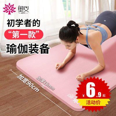 奥义瑜伽垫加厚防滑运动垫子初学者男女健身减肥加宽加长家用地垫