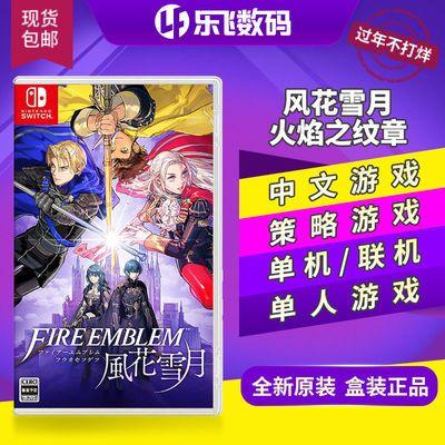 任天堂 NS switch游戏火焰之纹章 风花雪月中文 现货