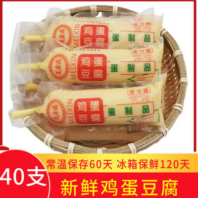 【亏本冲量】日本鸡蛋豆腐新鲜包浆千叶豆腐石屏内脂玉子豆腐批发