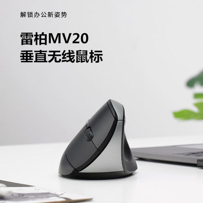 57089/雷柏MV20无线鼠标垂直鼠标立式2.4G人体工程学台式电脑笔记本滑鼠