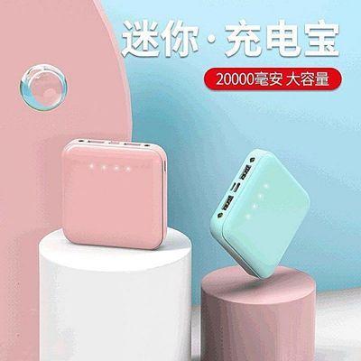 34416/迷你充电宝20000毫安大容量便携小巧适用于小米苹果华为VIVO手机
