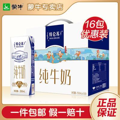 【12月产】蒙牛特仑苏纯牛奶250ml*16盒