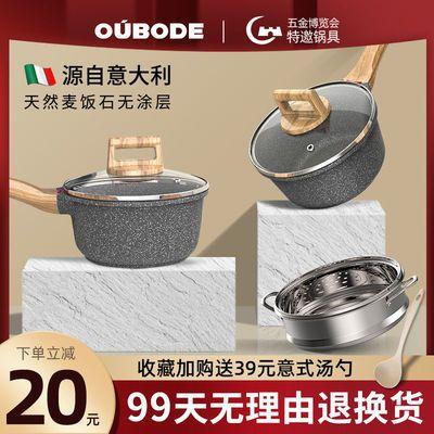 麦饭石小奶锅泡面锅小锅汤锅辅食锅燃气灶适用小煮锅牛奶锅不粘锅