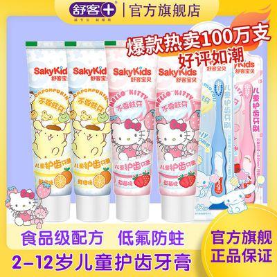 舒客儿童牙膏2-12岁换牙儿童牙膏护齿防蛀护龈含氟可吞咽食品级