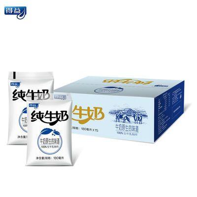 【新鲜日期】网红纯牛奶180ml透明整箱纯奶早餐奶学生奶整箱批发【9月24日发完】