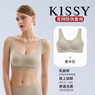 Kissy无痕内衣无钢圈泰国乳胶背心式胸罩聚拢收副乳上托运动文胸
