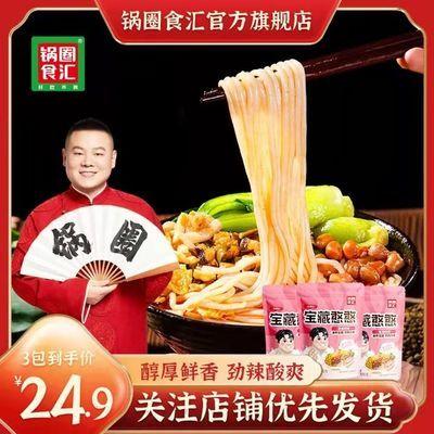锅圈食汇螺蛳粉270G原味柳州螺狮粉正宗桂林方便面速食米线3包