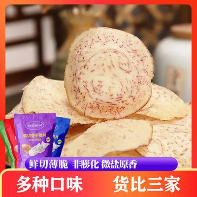 椒盐香芋片网红薯片零食小吃芋头片芋头条洋芋片零食香芋脆片