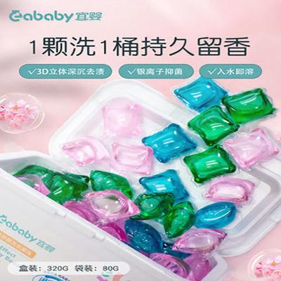 宜婴银离子抑菌洗衣凝珠持久香味护理球液家庭装促销组合装袋装