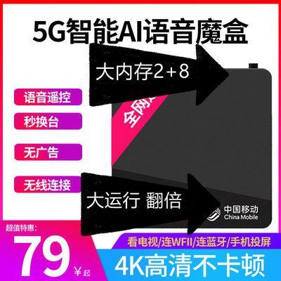 新魔百盒302H全网通2G大内存运行高清4K当贝盒子蓝牙语音WIFI家用