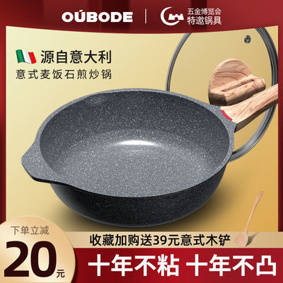 欧伯德麦饭石不粘锅炒锅电磁炉燃气灶煎炒锅平底锅家用炒菜锅煎锅