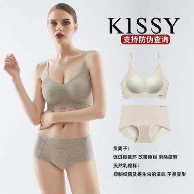 Kissy氧心YANGXIN无钢圈负离子乳棉杯聚拢调整文胸女性感内衣套装