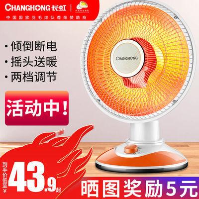 89685/长虹小太阳取暖器家用节能电热扇台式烤火炉暖风机学生电暖器浴室