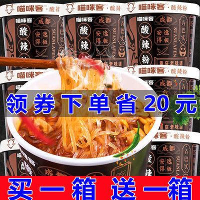【喵咪客】重庆酸辣粉大桶装160g正宗红薯粉丝速食酸辣粉整箱批发