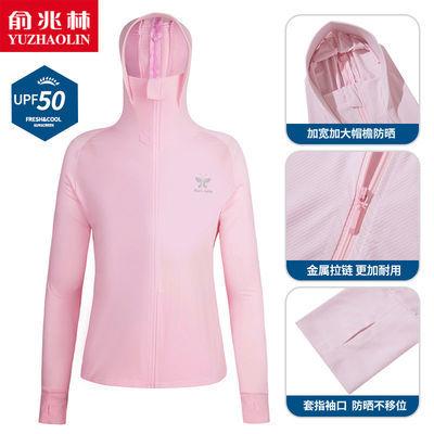 19076/俞兆林UPF50+冰丝夏季防晒衣女户外轻薄款防紫外线防晒服皮肤外套