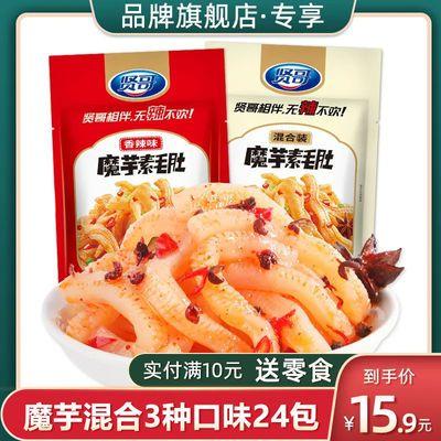 贤哥魔芋爽素毛肚12g 24/72小包素肉儿时小吃货麻辣香辣条零食品