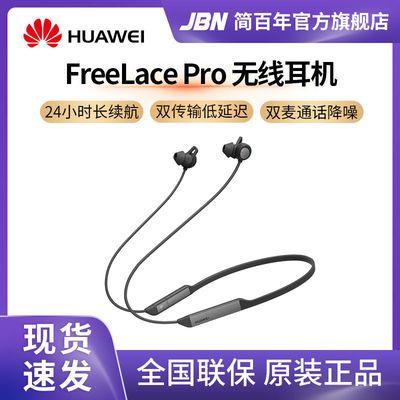 Huawei/华为freelacePro无线蓝牙耳机运动挂脖入耳式正品降噪通用