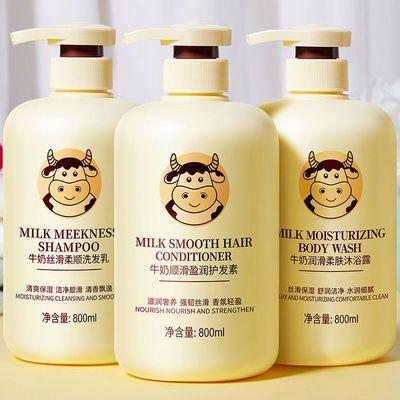 <牛奶浴>超大瓶牛奶沐浴露美白补水保湿洗发香水持久留香洗护套装