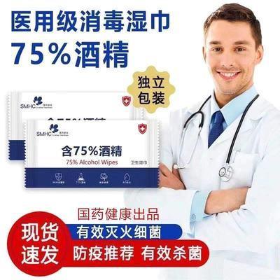 【广东热卖】75%医用酒精消毒杀菌湿巾独立包装一次性女学生随身