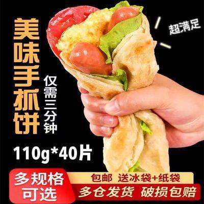 【拍下减20】原味手抓饼面饼50片-20片生面饼早餐饼煎饼家庭装