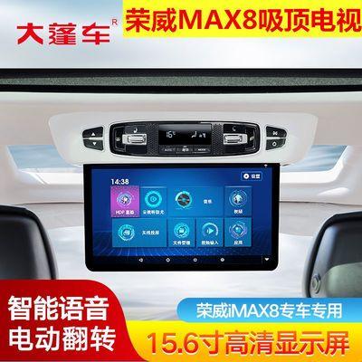 8562/奥德赛艾力绅荣威iMAX8传祺GM8别克GL8吸顶电视奔驰V260电显示器