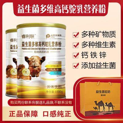 益生菌多维高钙驼乳营养粉添加骆驼奶粉补维生素成人中老年免疫力