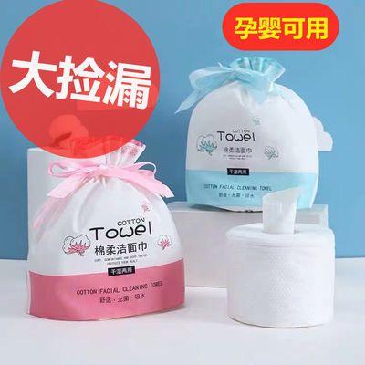 一次性洗脸巾卷家用擦脸纯棉加厚干湿两用婴儿洁面巾纸卸妆化妆棉