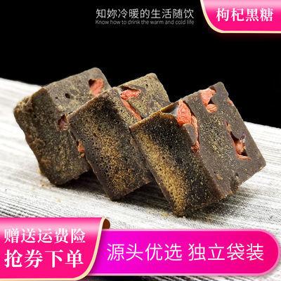 古法黑糖传统手工枸杞红糖块驱寒暖宫调理黑糖块月经红糖独立小包
