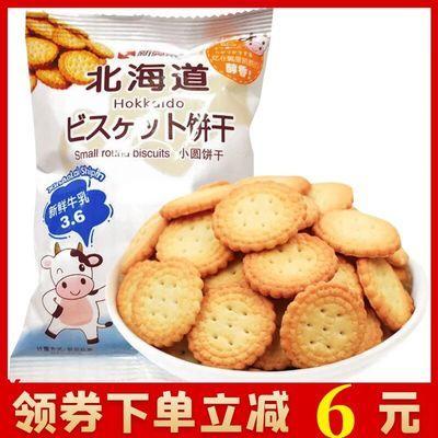 北海道日式牛乳小圆饼干海盐薄脆饼小网红代餐休闲 网红 儿童零食