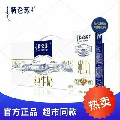 【特价促销】特仑苏纯牛奶250ml ×12盒新老包装随机发货