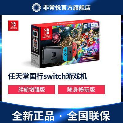 任天堂国行Switch续航增强卡丁车8套装掌上游戏机家用体感游戏机