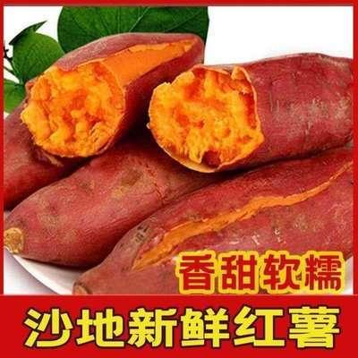 76403/【阜农态】红心西瓜红蜜薯,粉面甘甜,健康辅食,5/9.5斤包邮!