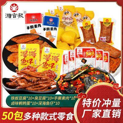 湖南特产小吃礼包手撕素肉香辣素牛排臭豆腐干豆制品零食买年货