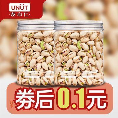 友心仁开心果250g/1000g罐装自然开口大颗粒盐焗新货坚果休闲零食