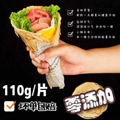 【拍下减20】正宗原味手抓饼面饼皮实惠家庭装50片-20片早餐煎饼