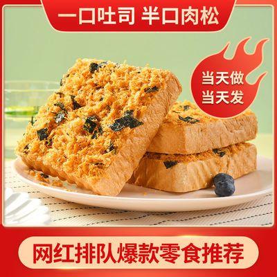 肉松海苔吐司面包整箱营养早餐食品办公室学生网红健康休闲零食