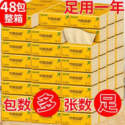 48包加量装竹浆本色纸巾抽纸批发整箱家用卫生纸餐巾纸抽14包纸巾