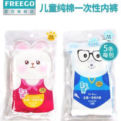 47268/Freego一次性内裤旅行纯棉男女童宝宝儿童短裤幼童小孩小学生底裤