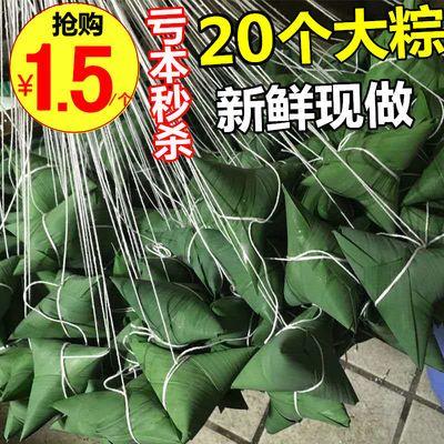 37861/【工厂直发】20粽子批发鲜肉粽蛋黄肉粽蜜枣粽端午节白米粽子