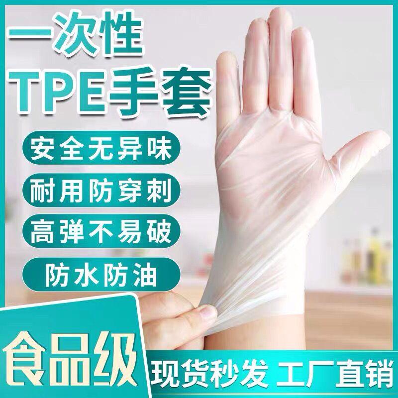 一次性防护TPE手套食品级家用耐磨厨房餐饮烘培美容可代替pvc手套