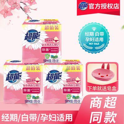 超能女士内衣专用洗衣皂101g*4块内衣内裤杀菌消毒家庭实惠装肥皂