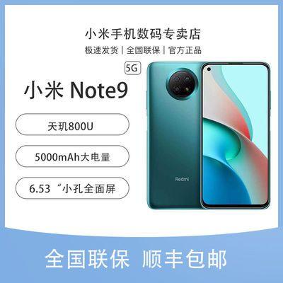 小米Redmi 红米Note9 5G  天玑800U处理器 / 4800万像素主摄手机