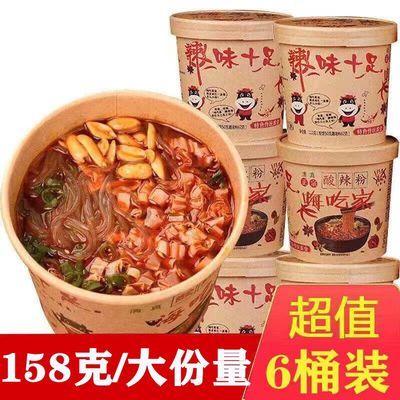 嗨吃家酸辣粉6桶装网红方便速食一整箱正宗重庆红薯粉丝非螺蛳粉