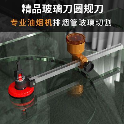 57204/玻璃刀神器圆形割圆专业多功能家用圆规刀划圆打孔器切割玻璃神器