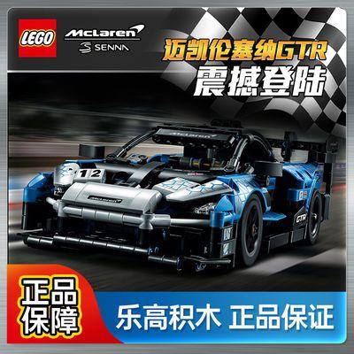 【正品保证】乐高LEGO 机械组42123迈凯伦塞纳GTR赛车玩具