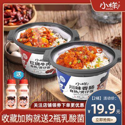 【2桶装】小样自热米饭煲仔饭多口味方便速食米饭懒人自热食品